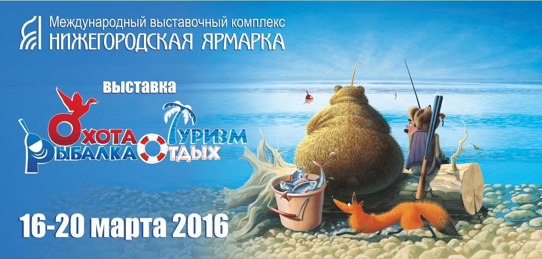охота рыбалка туризм отдых 2017