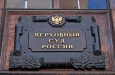 Постановление верховного суда РФ №9-АД17-9